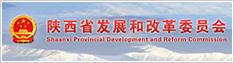 陕西省发改委