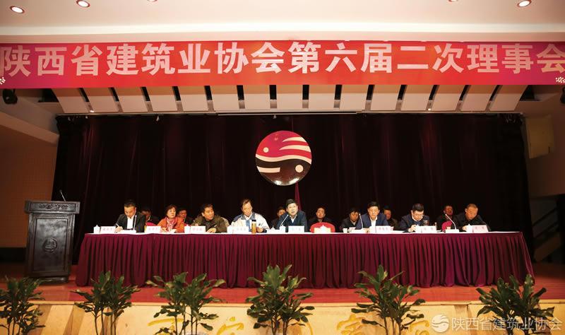 陕西省新萄京娱乐场8309业协会第六届二次理事会