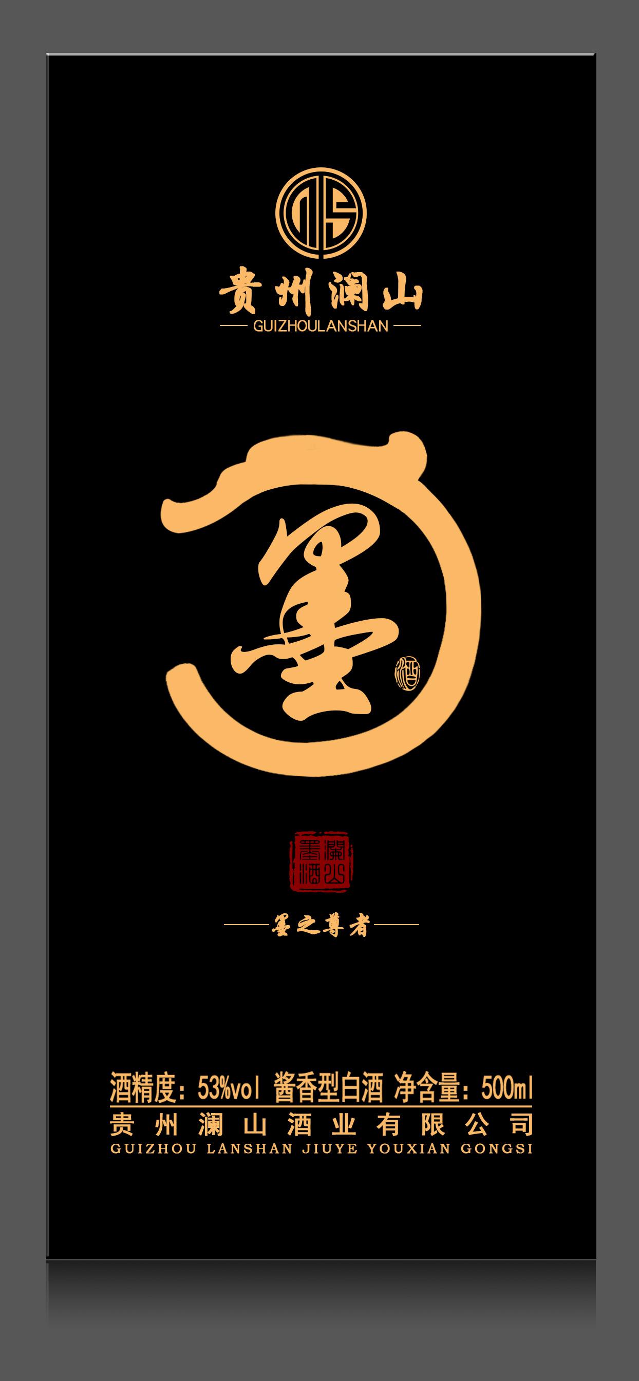 AG亚游官网墨酒02