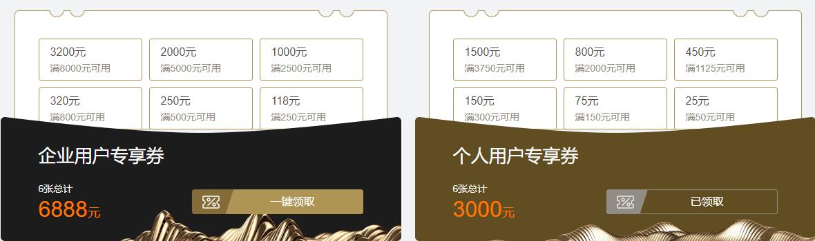 腾讯云代金券