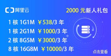 阿里云服务器1折2000元代金券