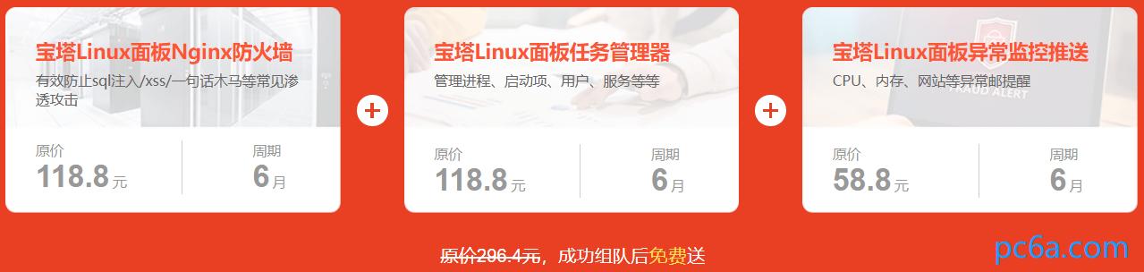 宝塔面板1024程序员节双11优惠活动