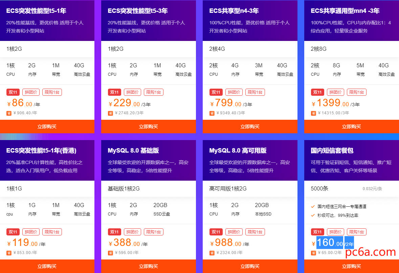 阿里云双11活动-云服务器76元/年起