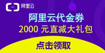 阿里云2000元优惠券