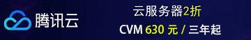 腾讯云CVM云服务器630元/三年起