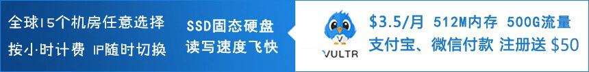 vultr 云服务器VPS送50美金