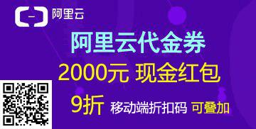阿里云2000元优惠券9折折扣码