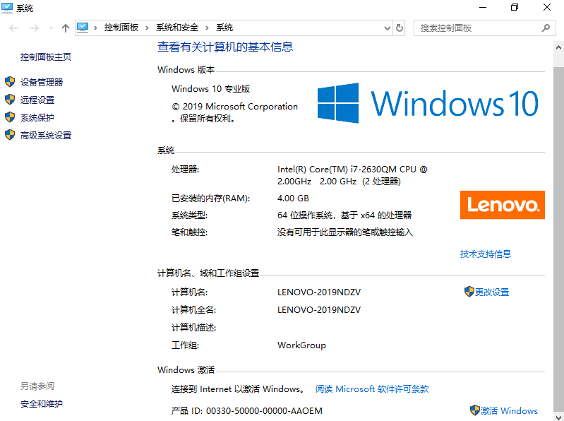 联想OEM Windows10 1903