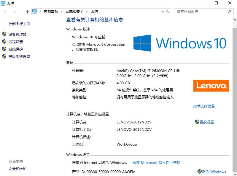 联想OEM Windows10 1903