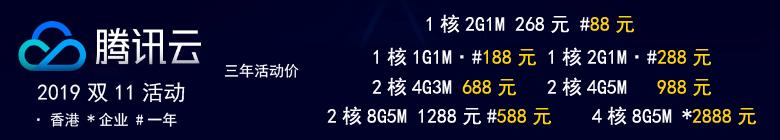 腾讯云双11活动