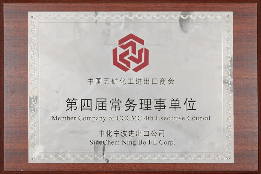 中國五礦化工進出口商會第四屆常務理事單位