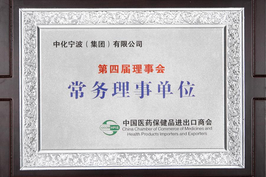 中國醫藥保健品進出口商會第四屆理事會常務理事單位