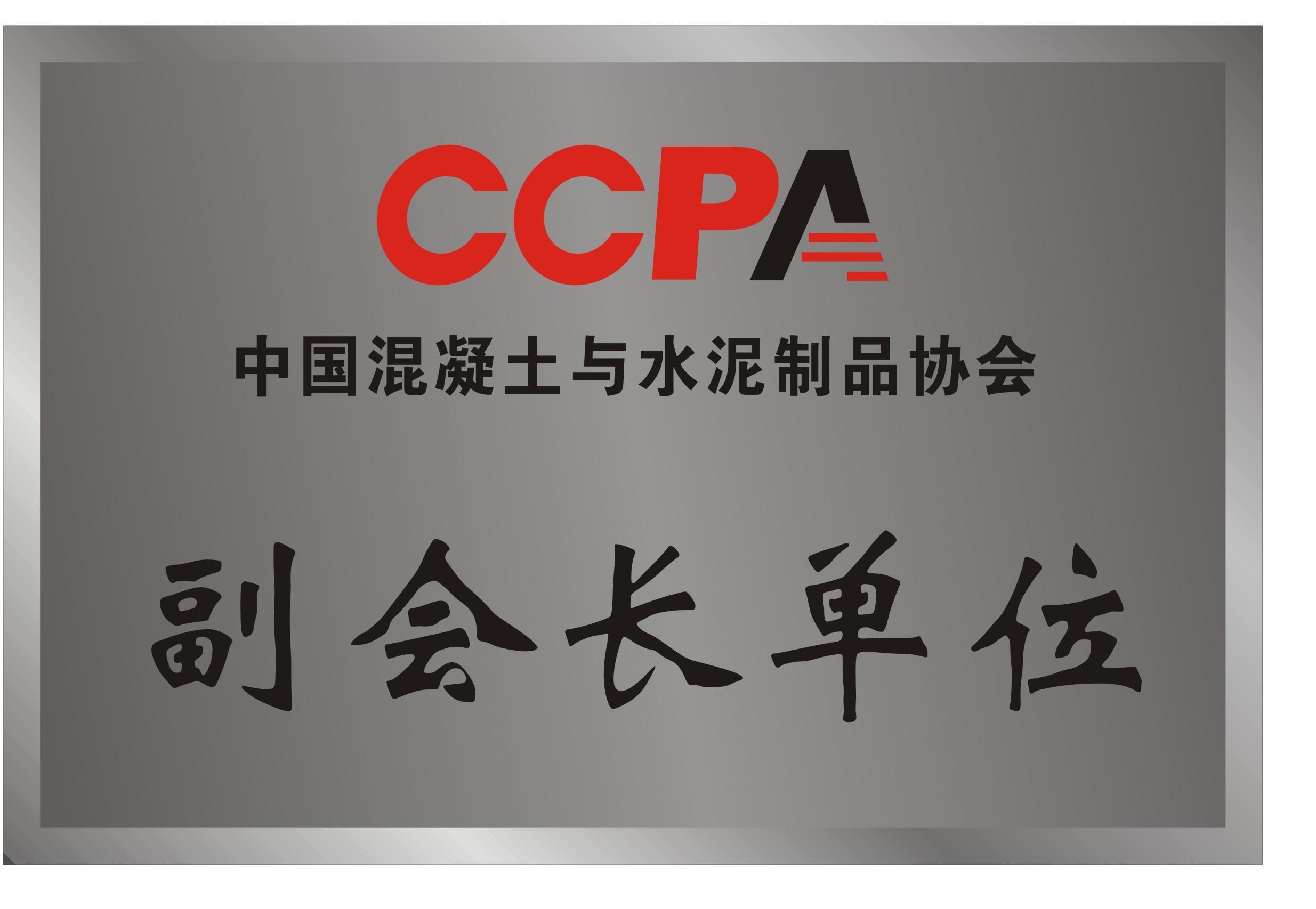 1.CCPA副会长单位