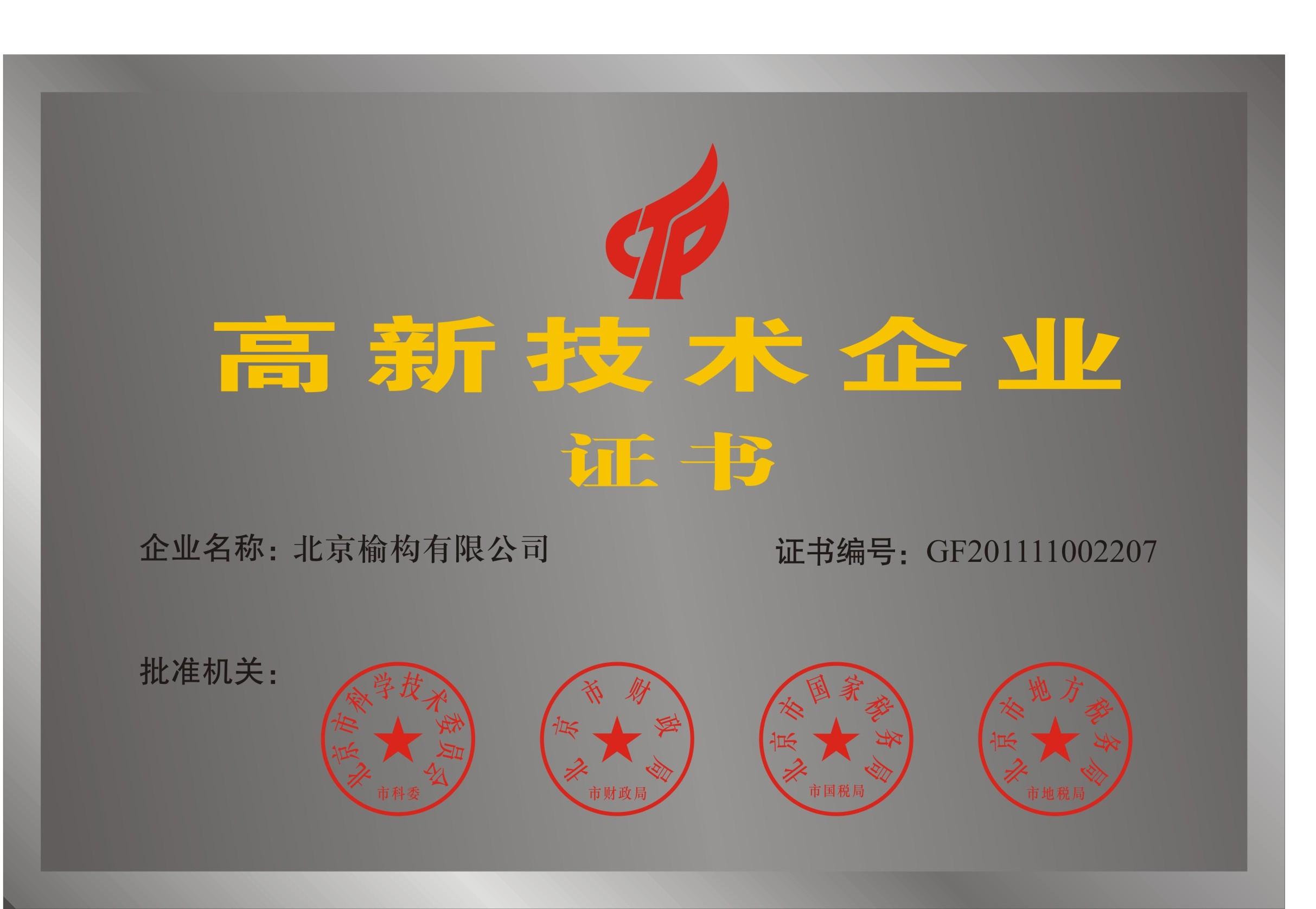 3.高新技术企业