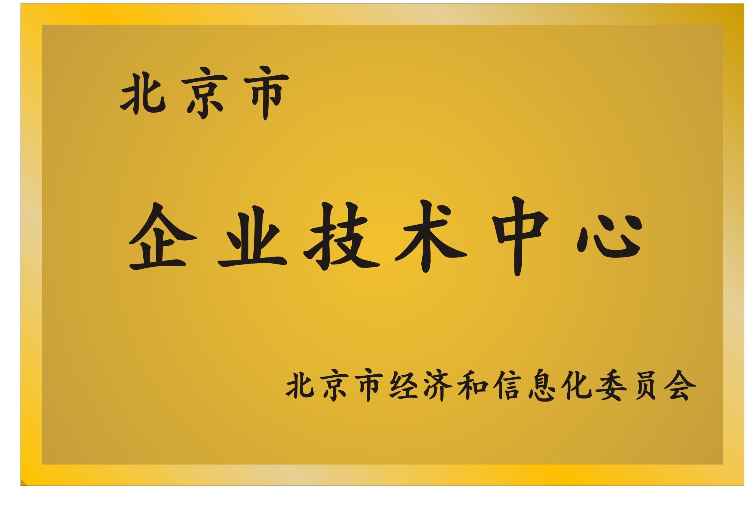 6.北京市企业技术中心