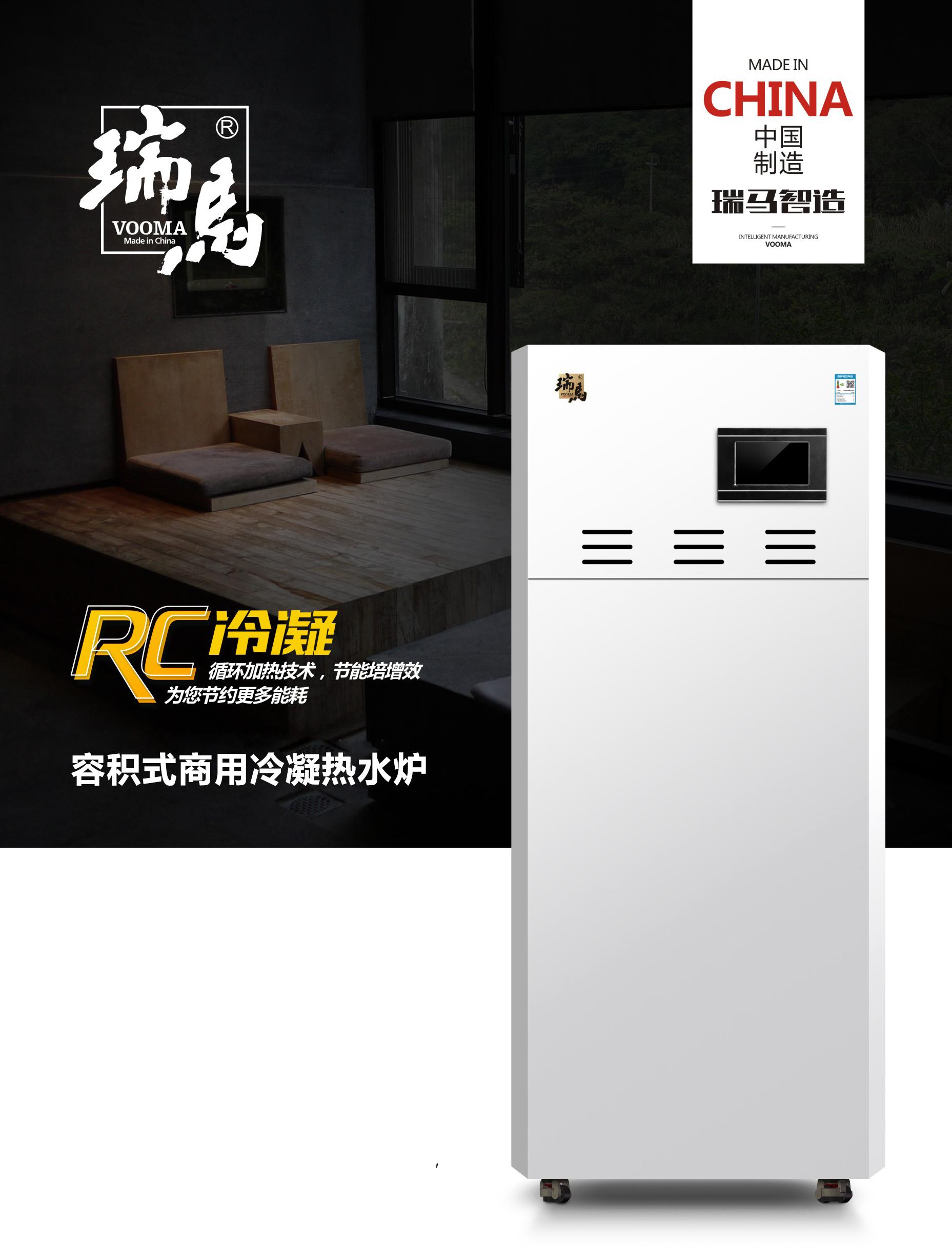 商用容积式燃气热水器怎么样?美容院发廊合适吗?