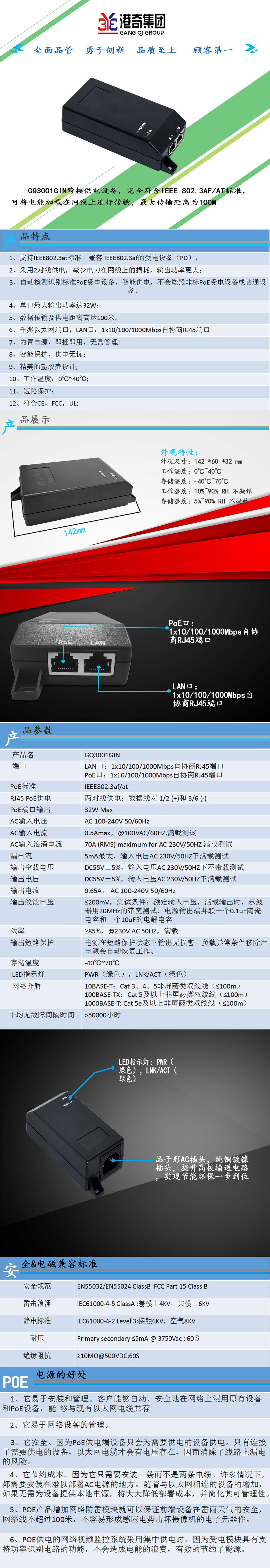 GQ3001GIN30W千兆中跨-中文