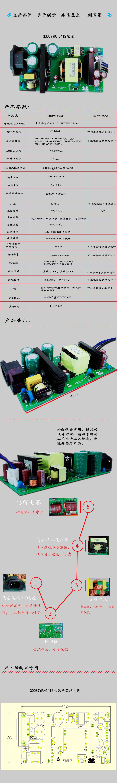 gqo37ma-5412电源-中文