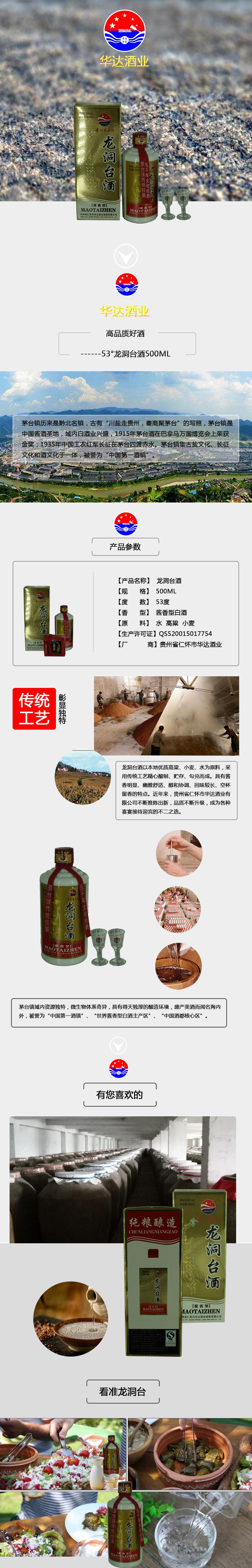 龍洞台詳情頁