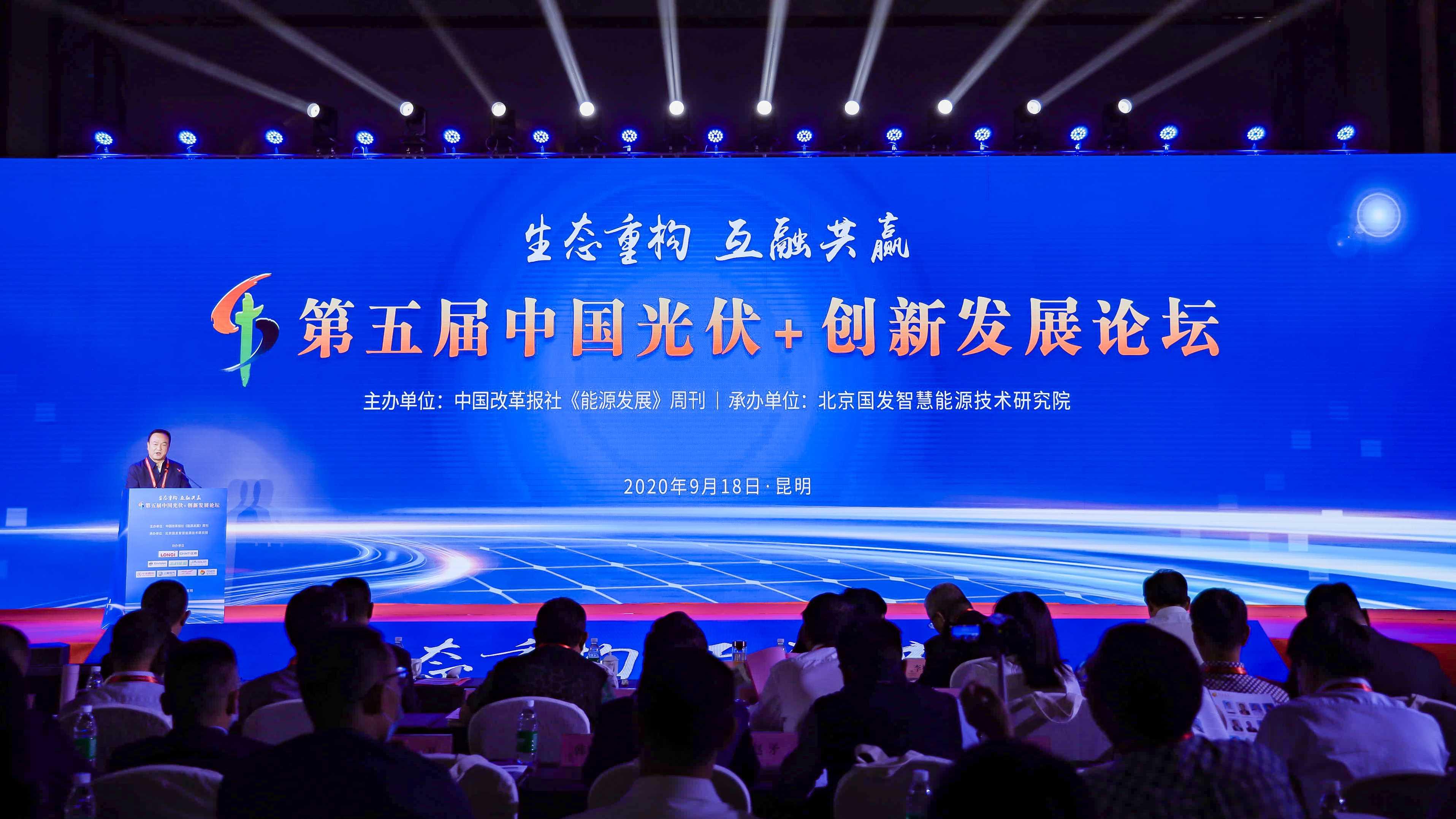 第五届中国光伏+创新发展论坛专题报道