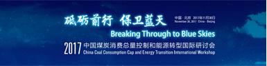 北京国发智慧能源技术研究院永利澳门游戏网站2_19