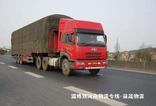 淄博-河南物流2