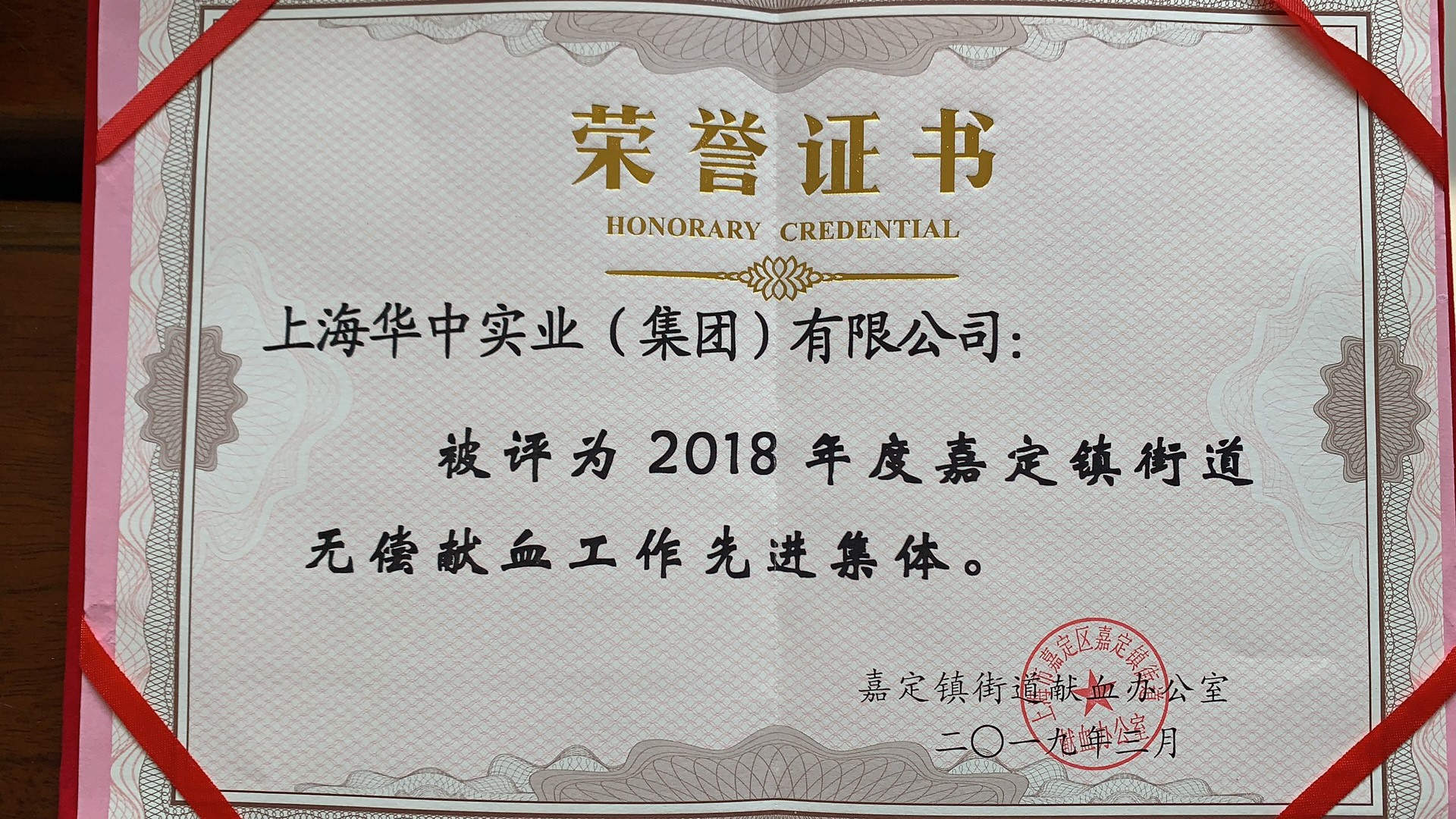 2018献血工作先进集体