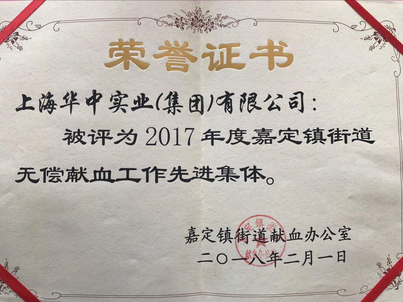 2017年献血工作先进集体