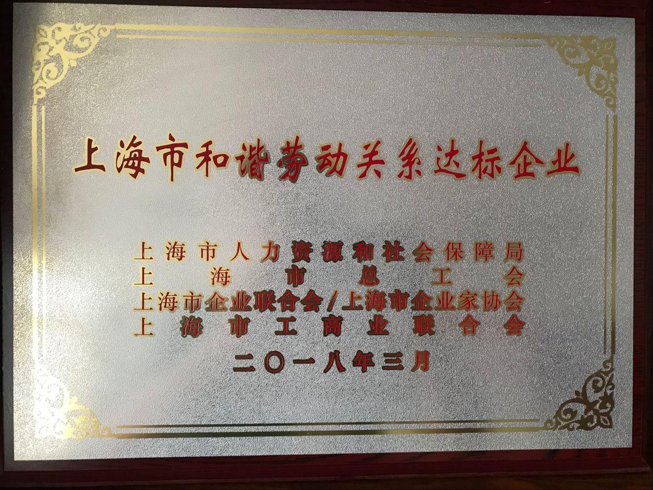 """2018年3月,新天地彩票登录网址获得""""上海市和谐劳动关系达标企业"""""""