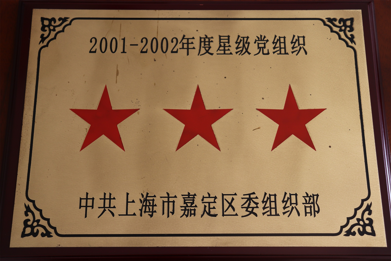 2003区委办局-3