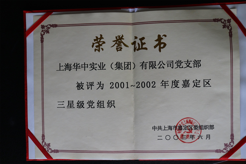 2003区委办局