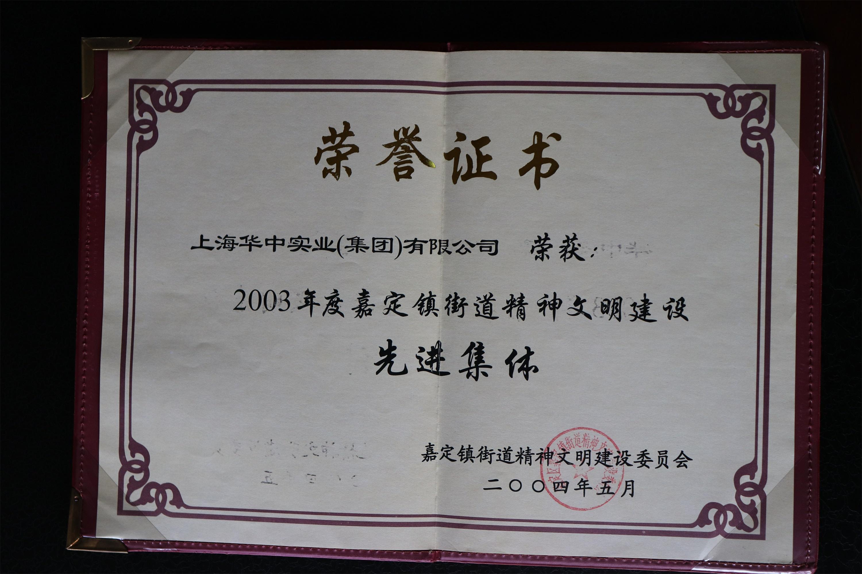 2004区委办局-3