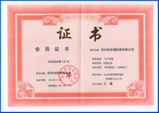 协会会员证书