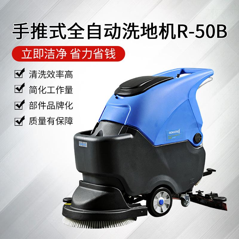容恩R-50B洗地机--