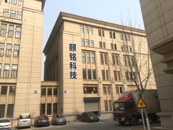 颐铭-天津科技发展有限9778818威尼斯官网