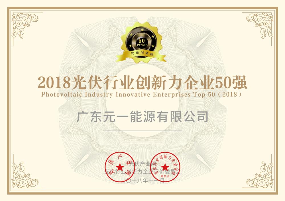 2018光伏行业创新力企业50强