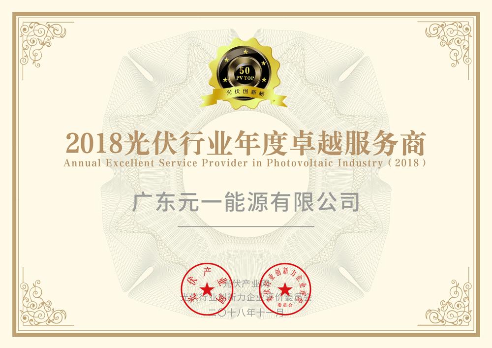 2018光伏行业年度卓越服务商奖