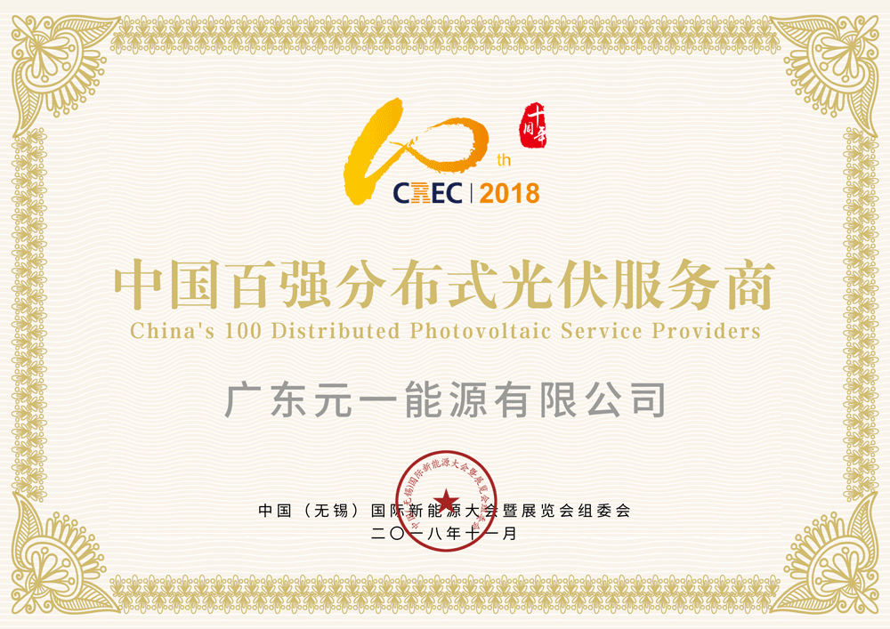 2018中国百强分布式光伏服务商