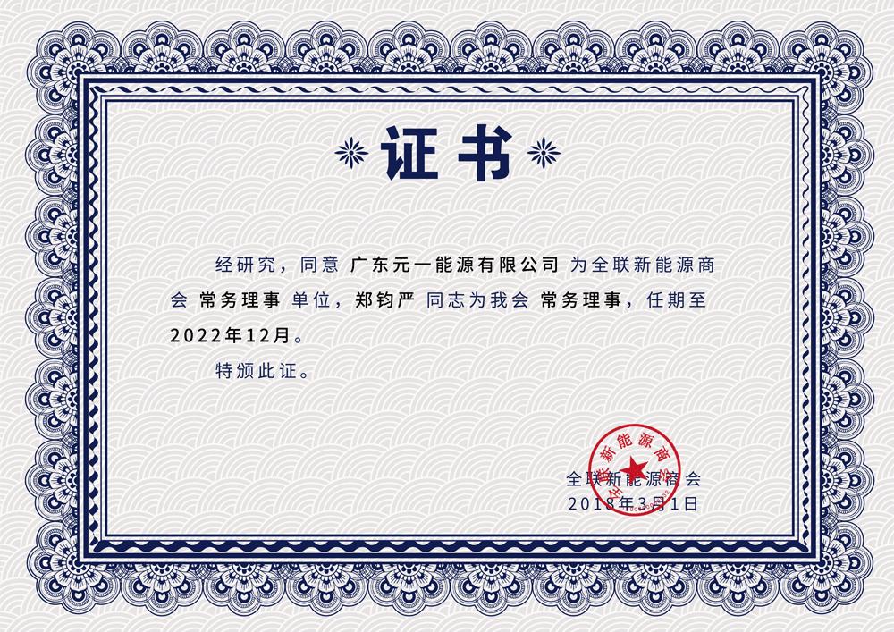 授予元一能源郑钧严总裁为全联新能源商会常务理事