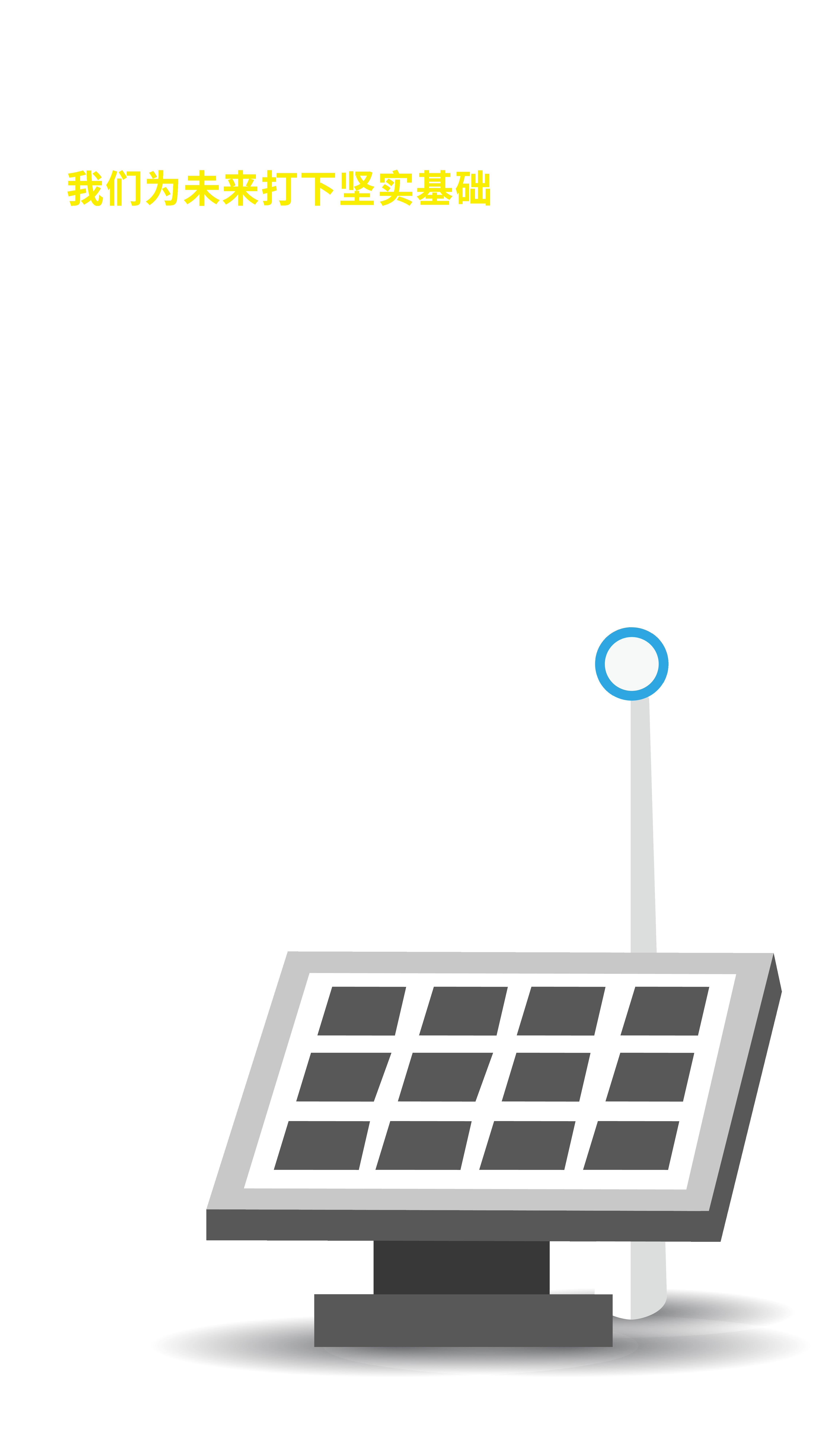 元一能源2018年度报告手机海报-05