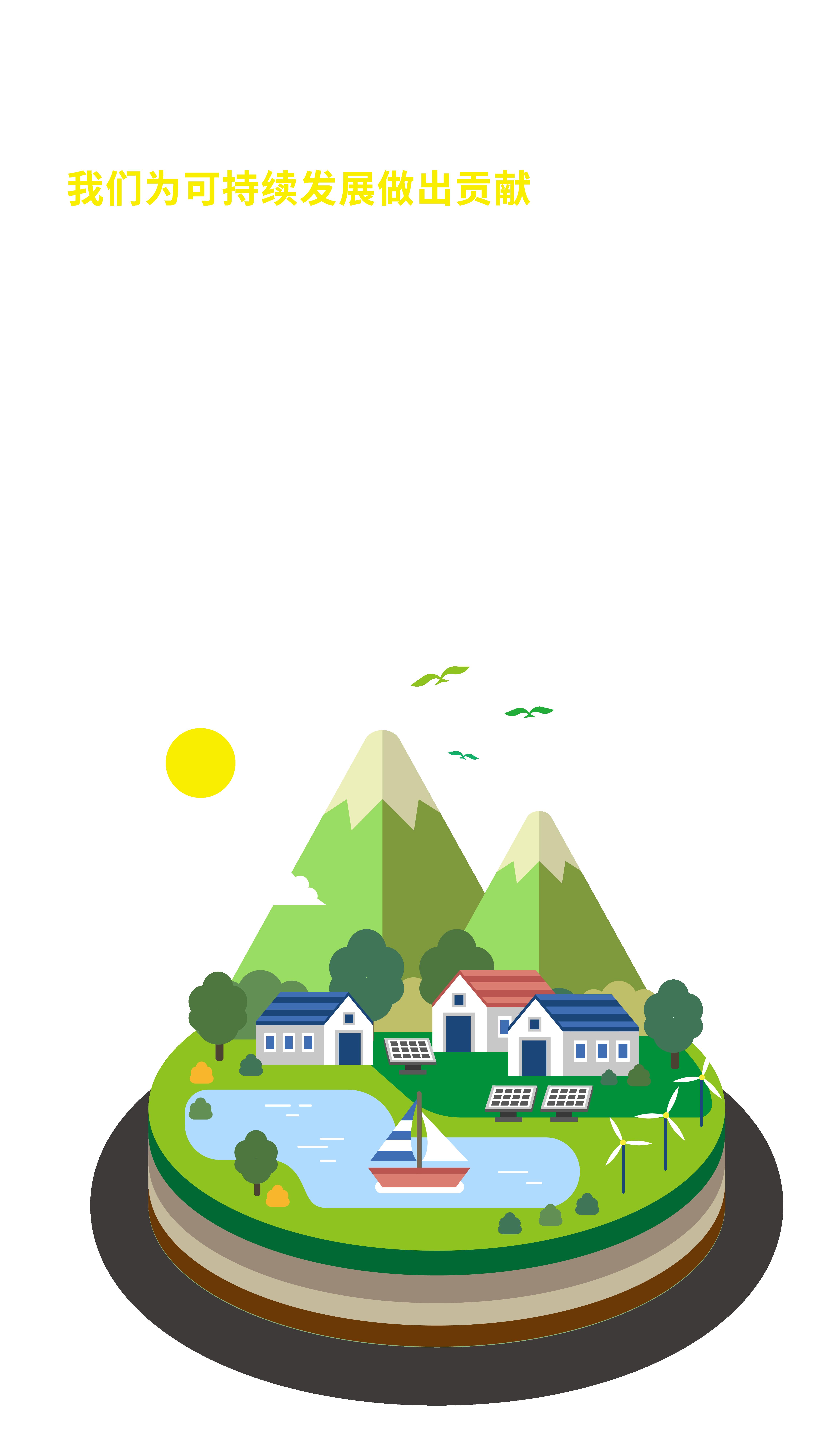 元一能源2018年度报告手机海报-06