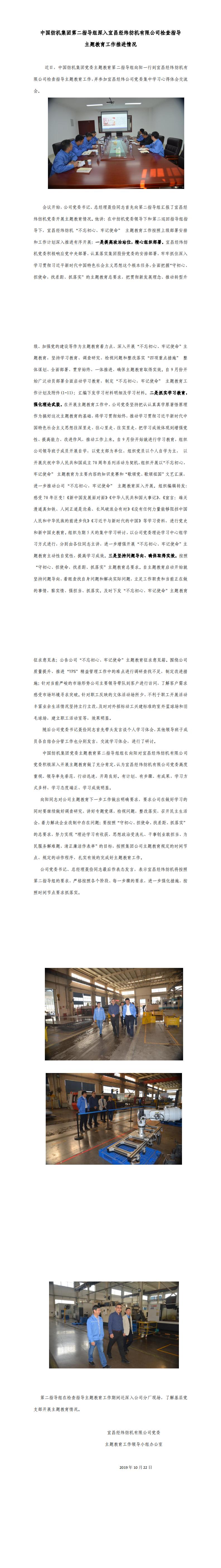 20191021中国纺机集团第二引导组深入宜昌经纬纺机有限企业检查引导_0