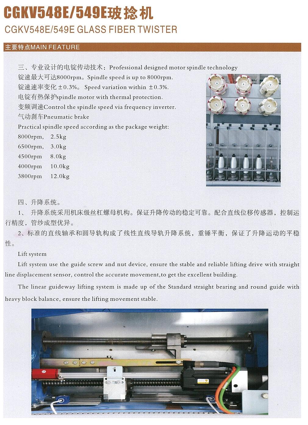 CGKV548E-549E产品详情四
