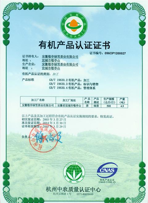 有机产品认证证书1