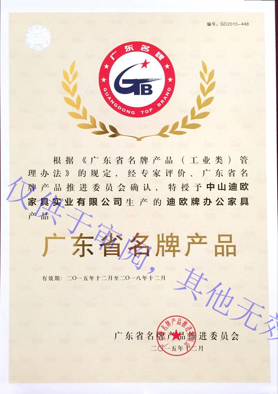 2016广东省名牌产品