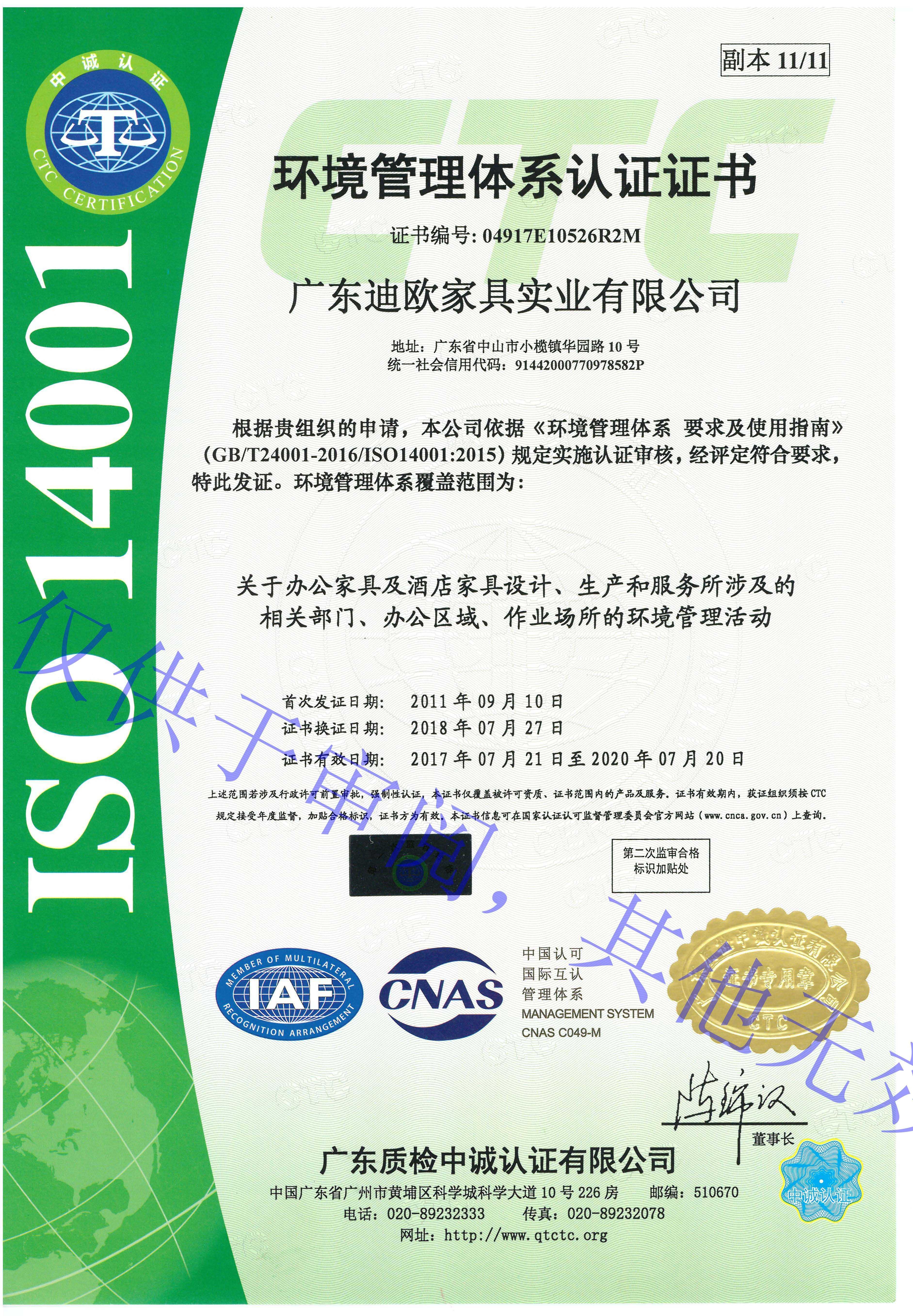 4001环境管理体系认证-皇家利华app