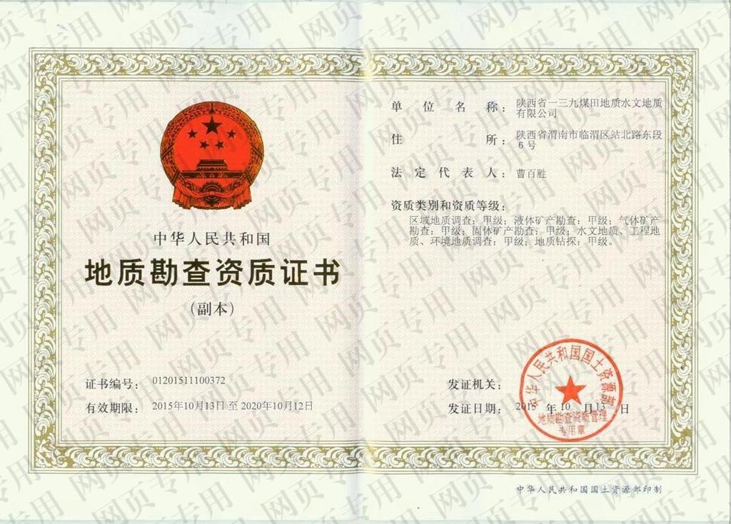 地质勘查资质证书甲级