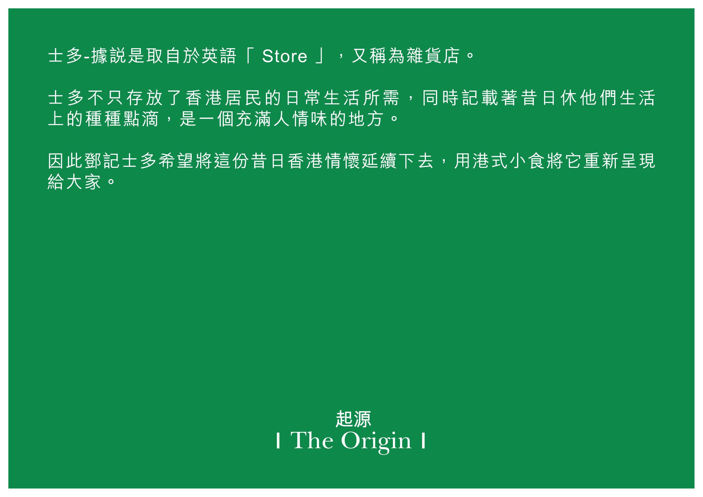 鄧記士多--MOMOPARK_2