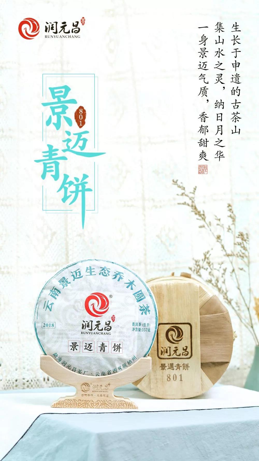 润元昌景迈青饼