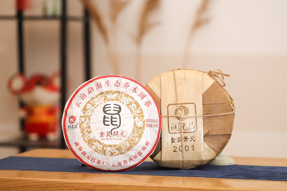 润元昌2020年金鼠开元青饼普洱生茶_生肖系列-IMG_4147